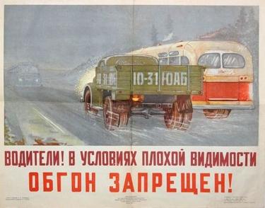 Sovietinė propaganda